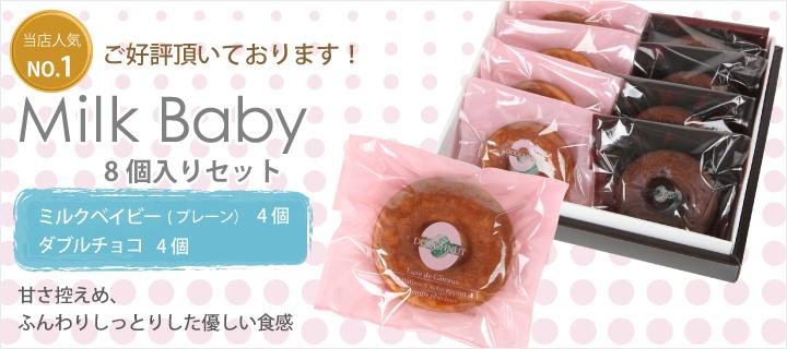 Milk Baby人気セット
